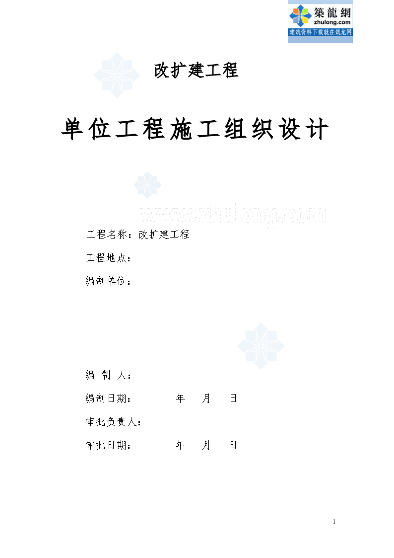广东框剪结构改扩建办公楼工程施工组织设计(137页)_secret-图一