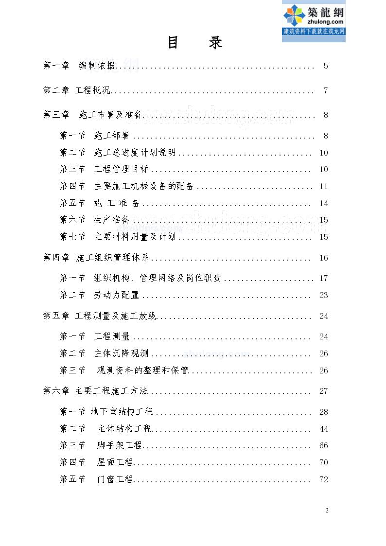 广东框剪结构改扩建办公楼工程施工组织设计(137页)_secret-图二