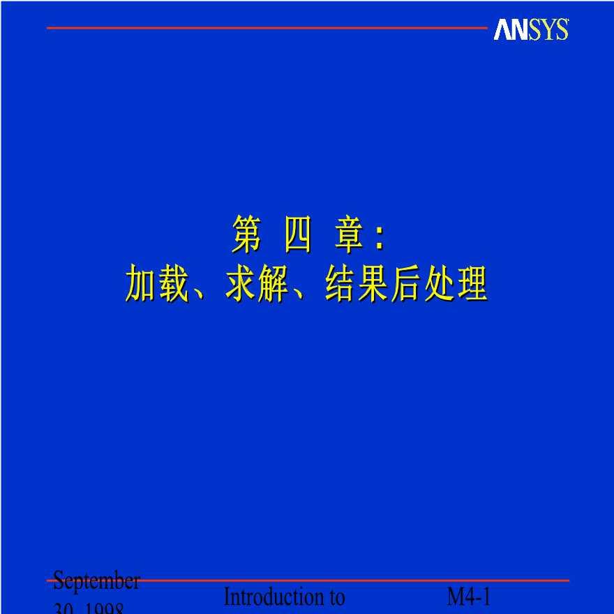 ANSYS有限元分析与建模PART1-图一