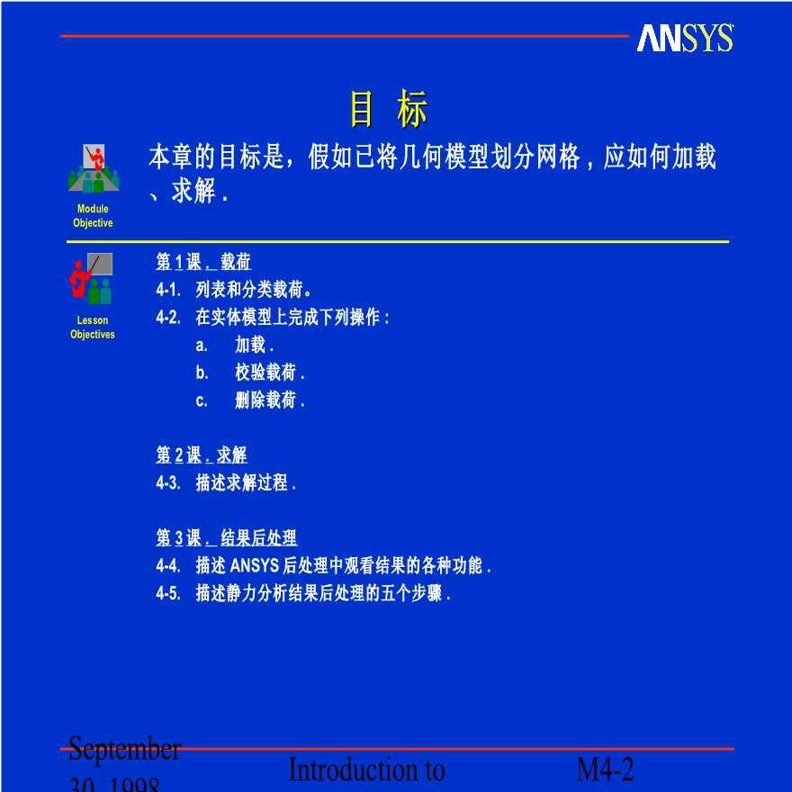 ANSYS有限元分析与建模PART1-图二