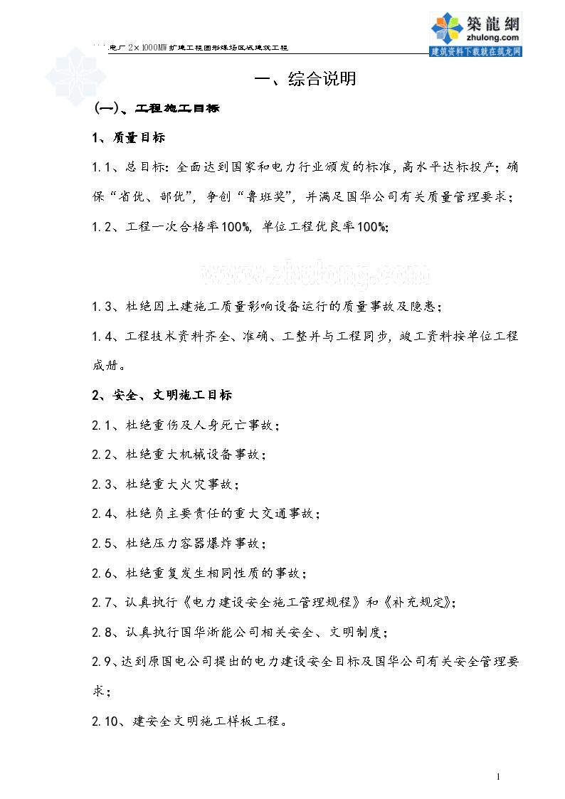 浙江电厂圆形煤场区域建筑工程施工组织设计-图一