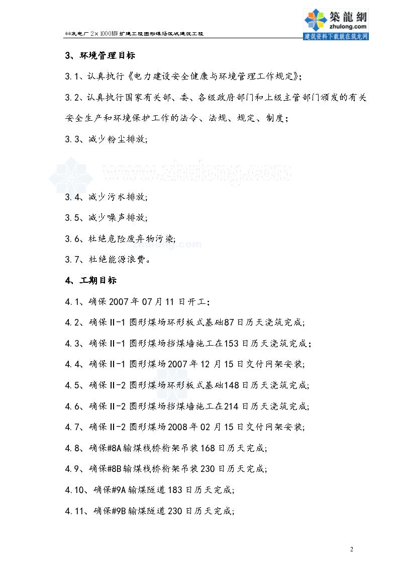浙江电厂圆形煤场区域建筑工程施工组织设计-图二