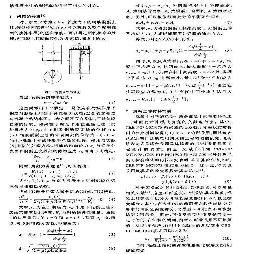 钢筋混凝土柱在长期荷载下的配筋率研究-图二