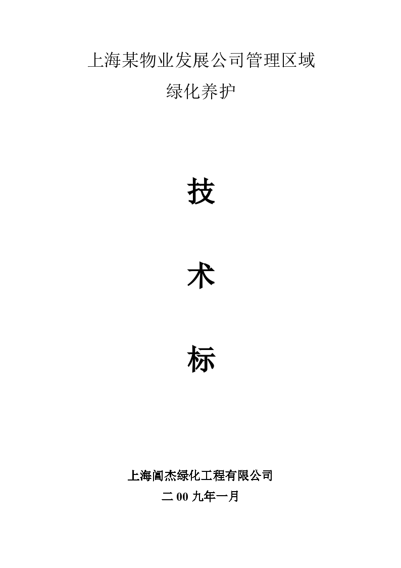 上海某物业公司 管理区域绿化养护工程施工组织设计-图一