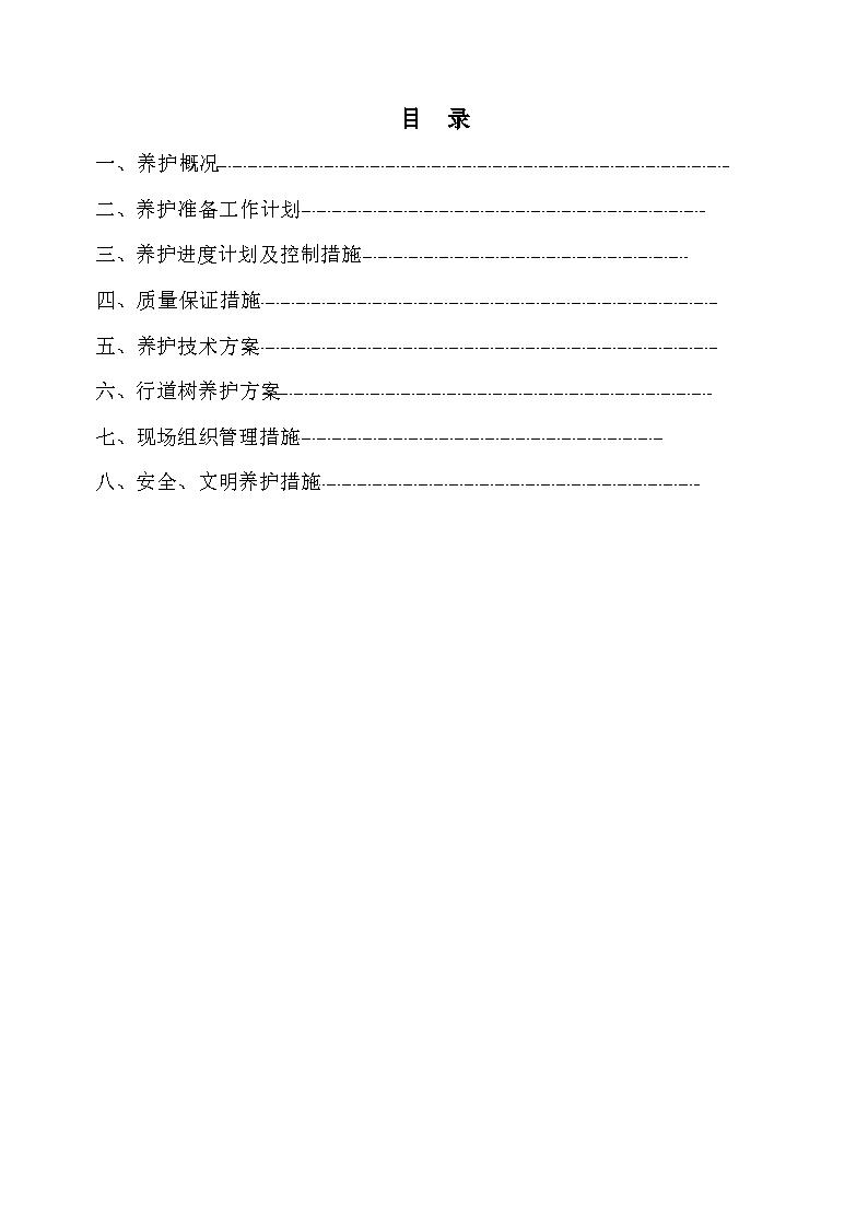 上海某物业公司 管理区域绿化养护工程施工组织设计-图二