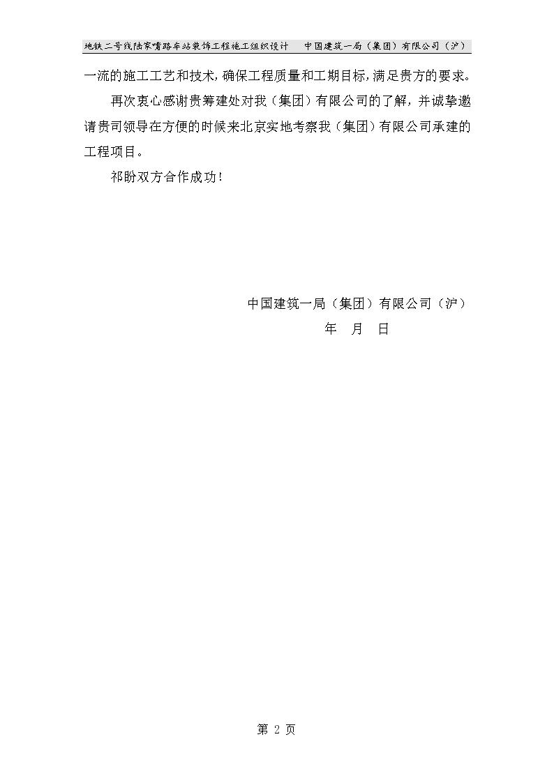 上海市浦东新区地铁二号线陆家嘴路车站装饰工程组织设计方案-图二