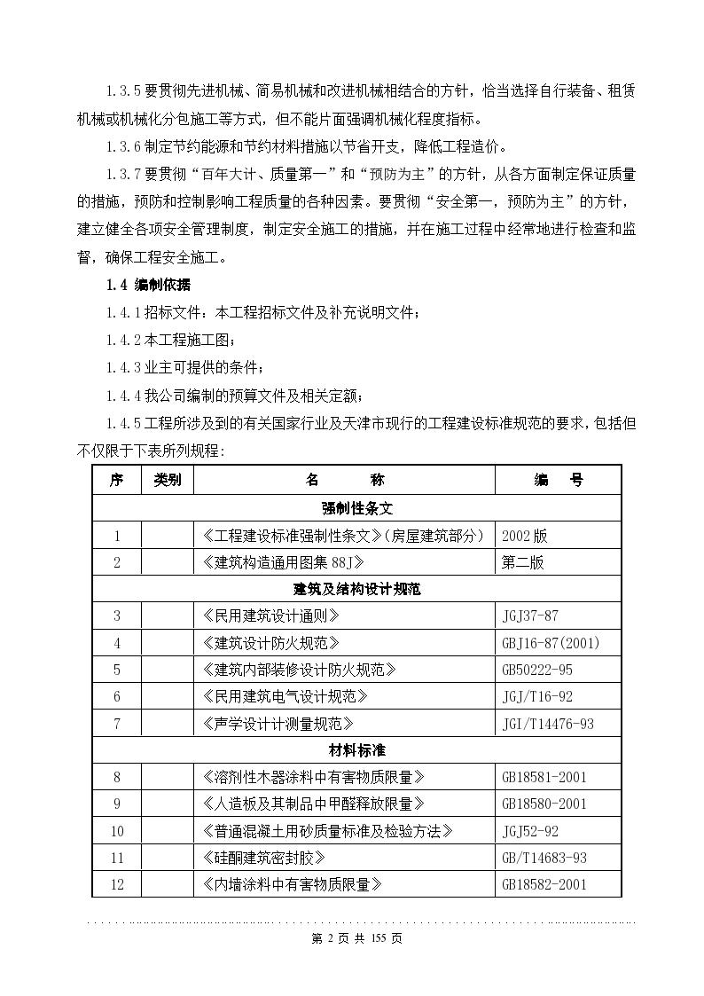 天津某个休闲场馆室内装修工程施工组织设计(精装 创海河杯)-图二