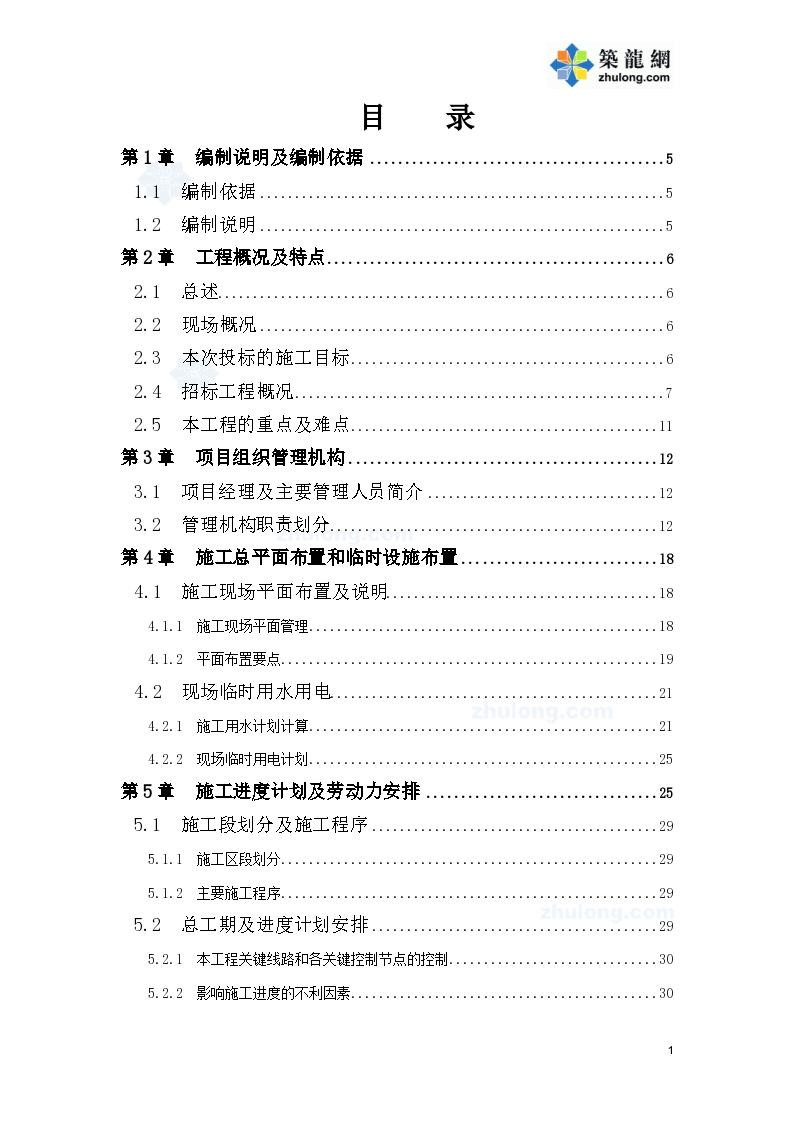 广州某住宅小区工程施工组织设计项目-图一