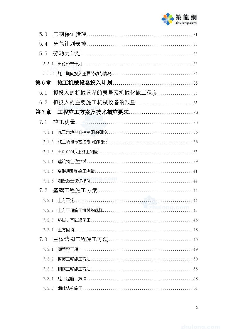 广州某住宅小区工程施工组织设计项目-图二