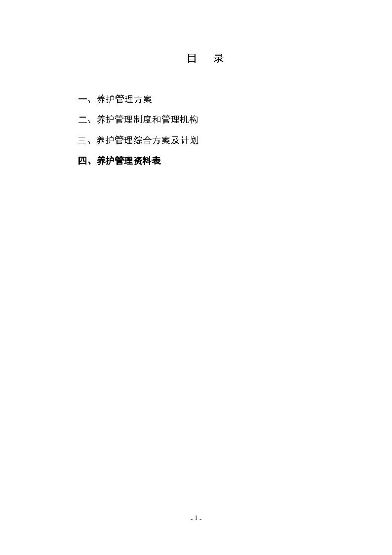 广东某个医院绿化养护方案-图一