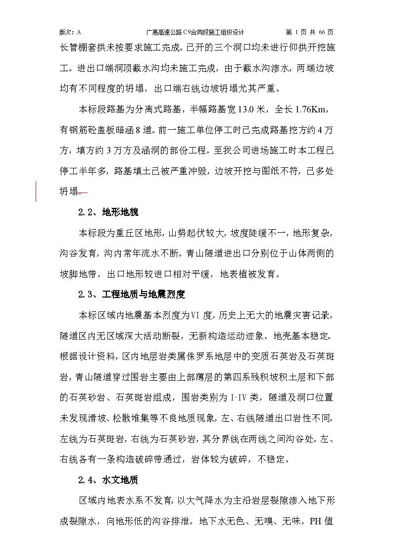 青山隧道工程组织设计方案-图二