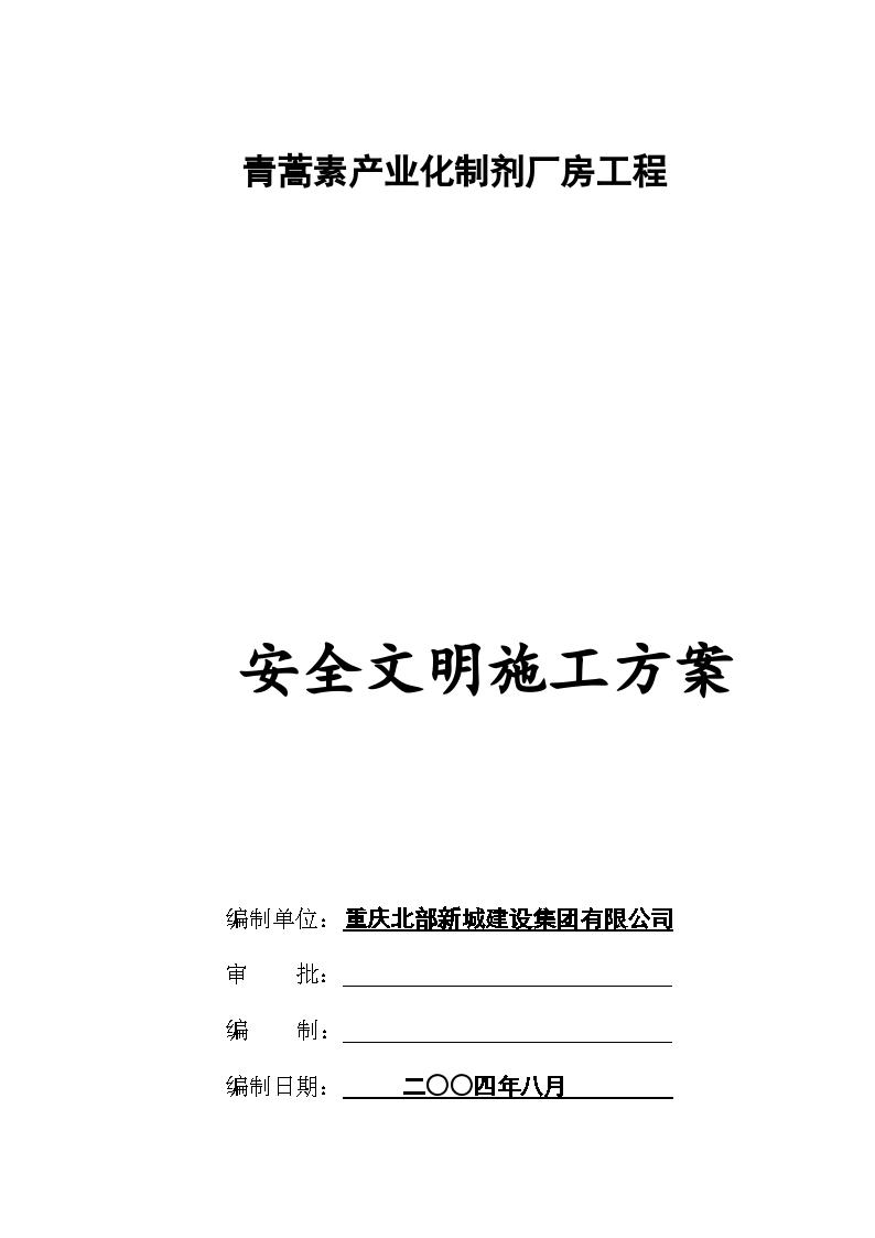 青蒿素产业化制剂厂房工程安全文明设计方案-图二