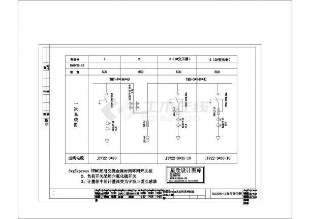 高压开关柜CAD-图一