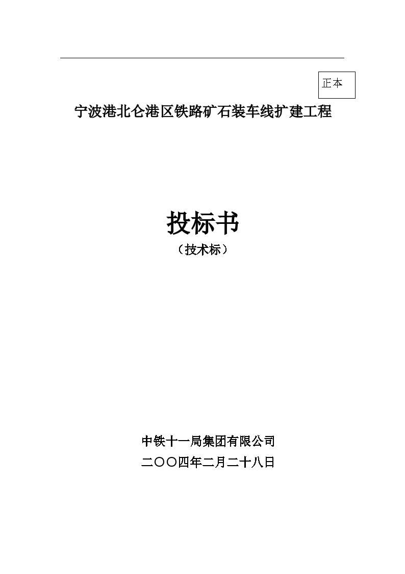 宁波港北仑港区铁路矿石装车线扩建组织设计方案-图一