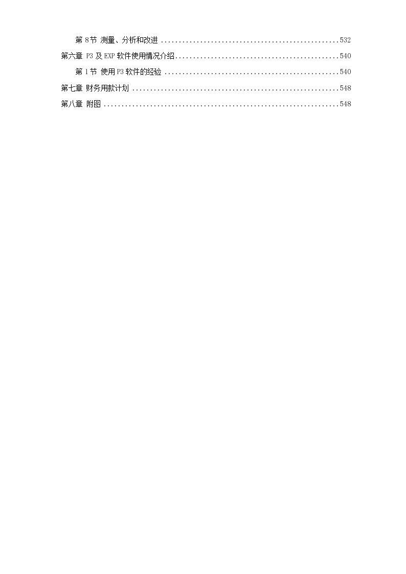 内蒙古某发电公司一期机组新建标段组织设计方案-图二