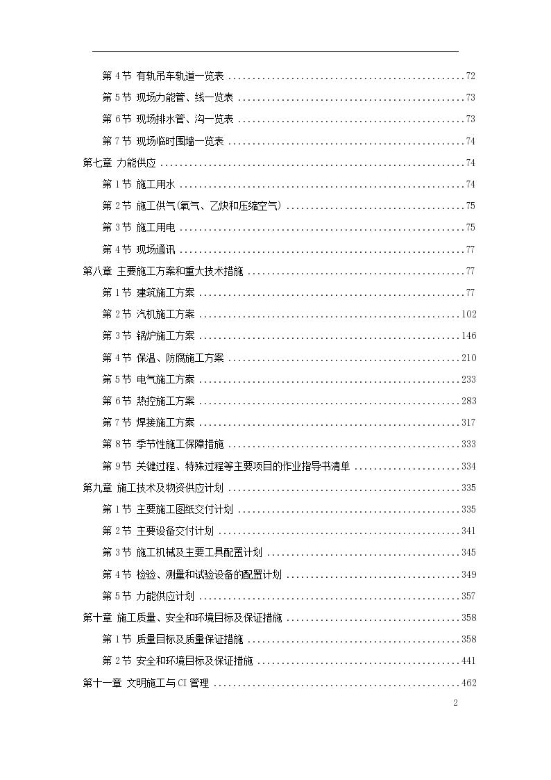 内蒙古某电厂组织设计方案-图二