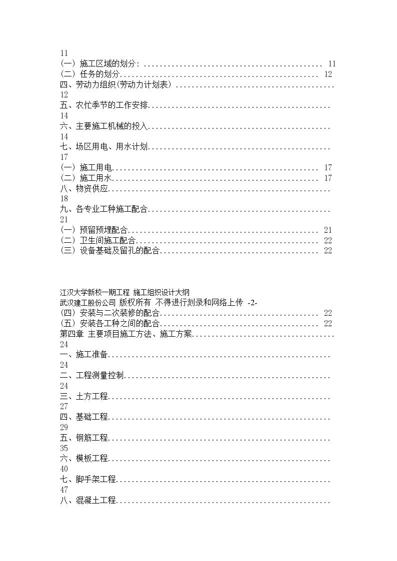 江汉大学新校一期工程 施工组织设计方案大纲书-图二