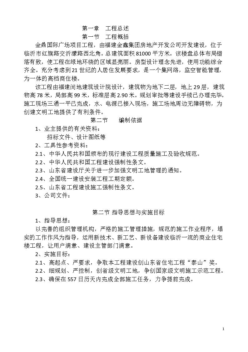 金鼎工程施工组织设计方案书(天元九建)-图一