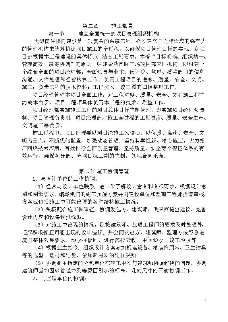 金鼎工程施工组织设计方案书(天元九建)-图二