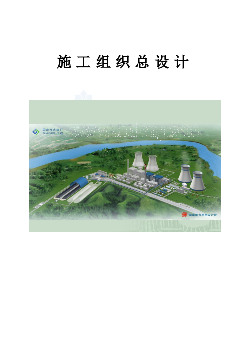 湖南省某电厂2×660MW机组工程施工组织总设计-图一