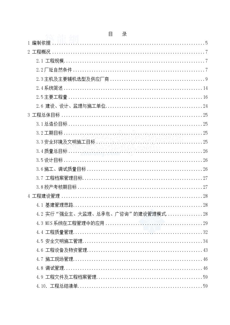湖南省某电厂2×660MW机组工程施工组织总设计-图二