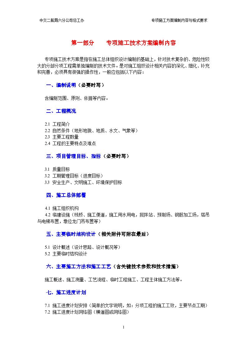 中交二航局六分公司总工办专项施工方案编制内容与格式要求-图一