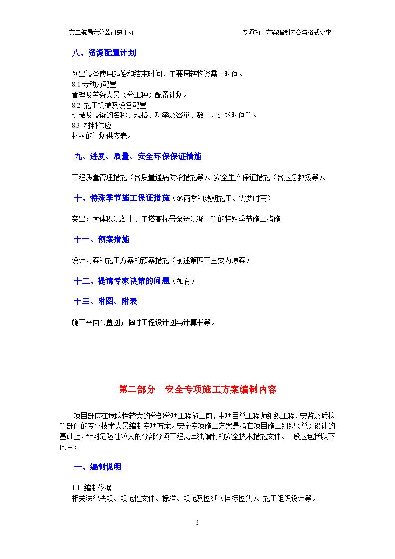 中交二航局六分公司总工办专项施工方案编制内容与格式要求-图二