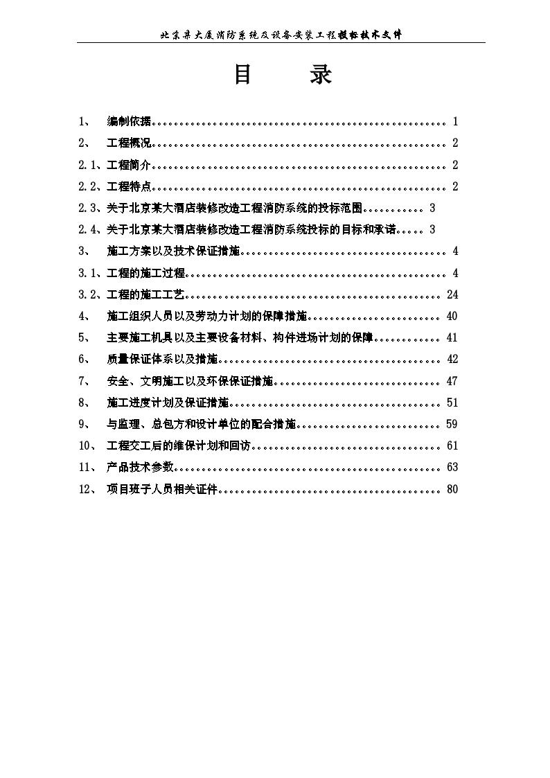 北京鸿翔大厦消防系统施工组织设计-图一