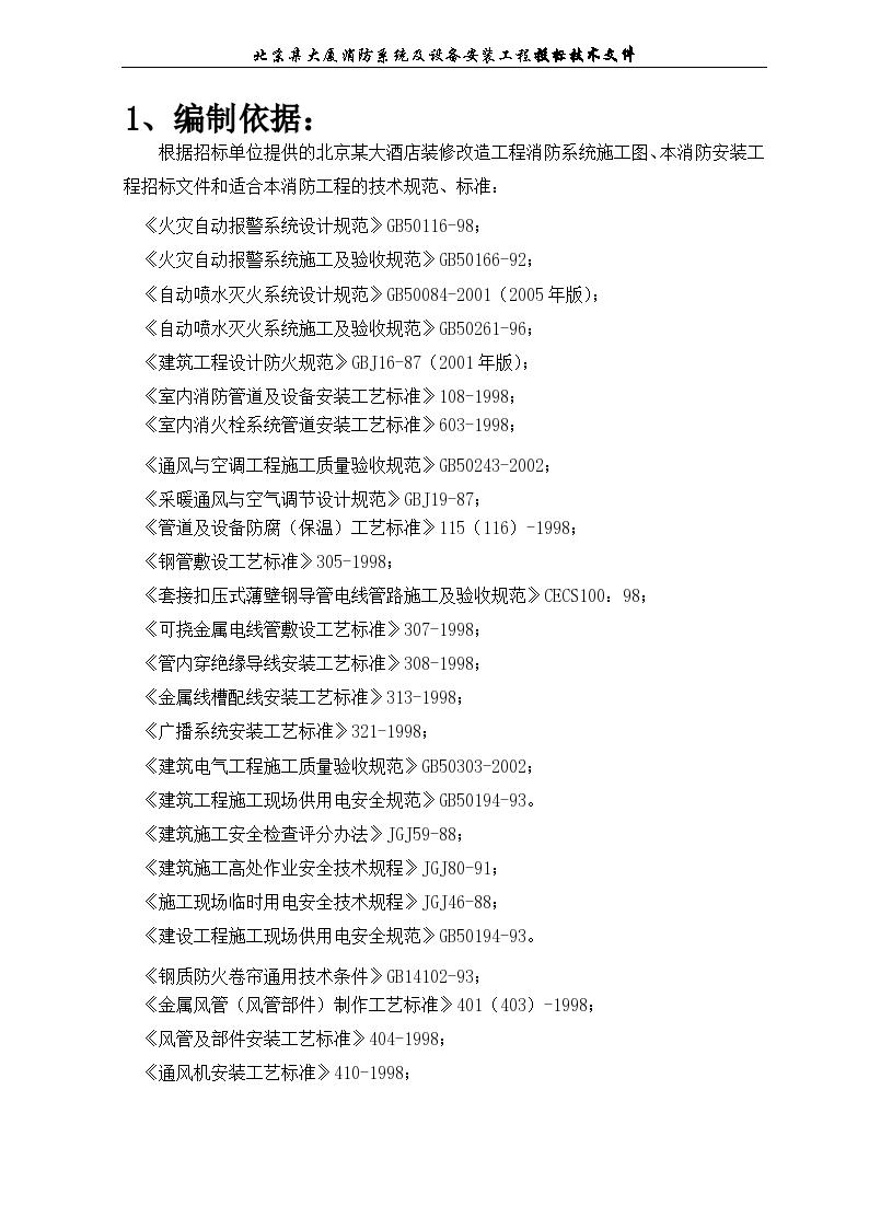 北京鸿翔大厦消防系统施工组织设计-图二