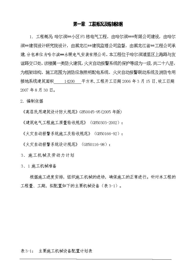 哈尔滨某住宅小区消防工程施工组织设计-图二