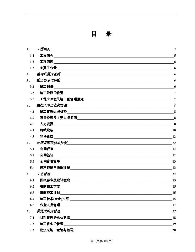 南京某高层住宅消防施工组织设计-图一