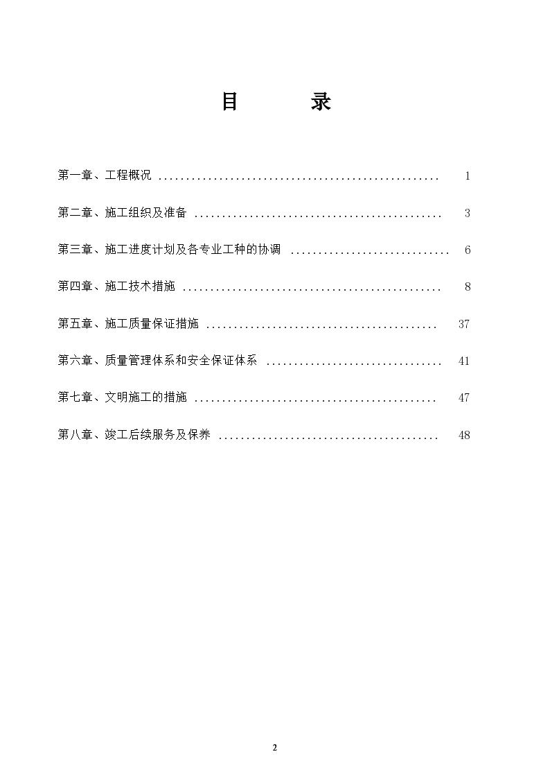 天拓实业配电、给排水及消防工程施工组织设计-图二