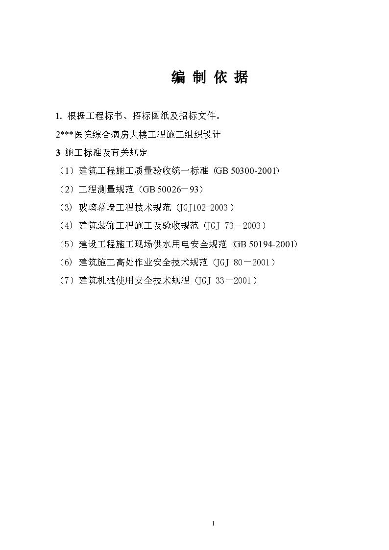 武汉某某医院病房楼消防系统调试施工方案-图二