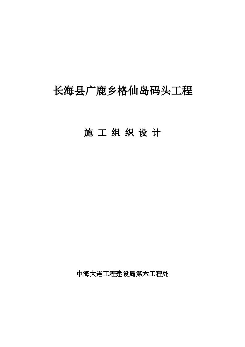 长海县广鹿乡格仙岛码头工程施工组织设计-图一