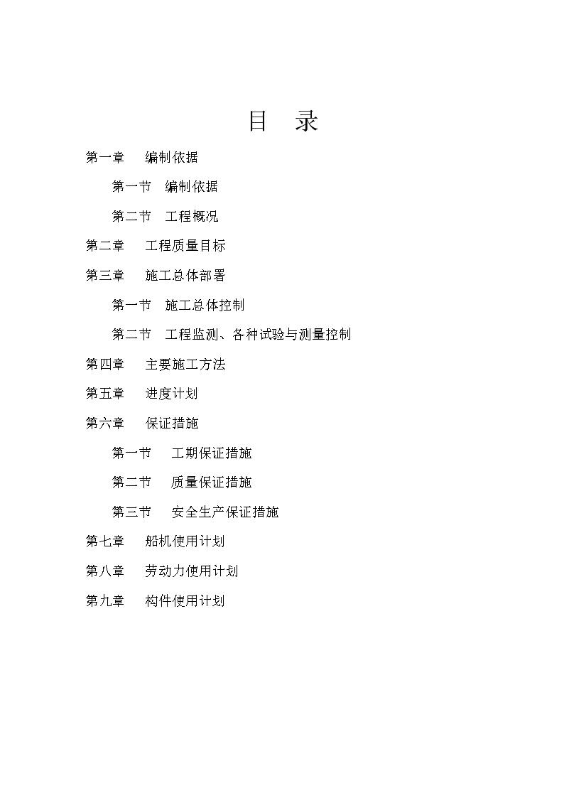 长海县广鹿乡格仙岛码头工程施工组织设计-图二