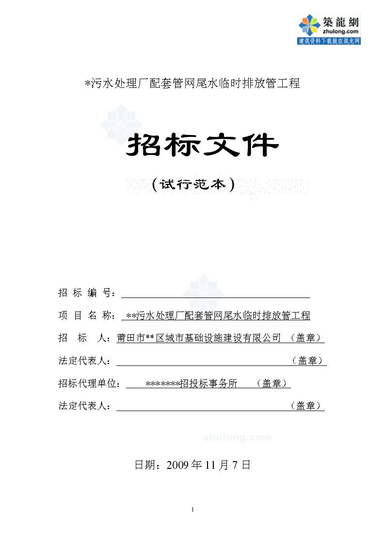 某污水处理厂临时排放管工程招标施工组织文件-图一