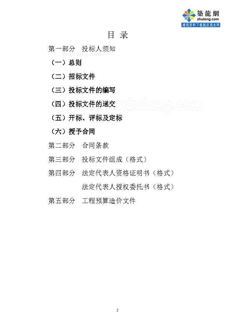某污水处理厂临时排放管工程招标施工组织文件-图二