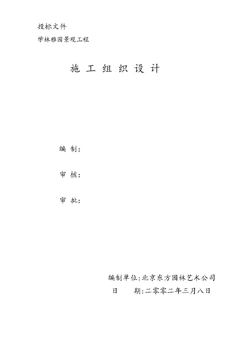 学林雅园园林景观工程组织计划-图一