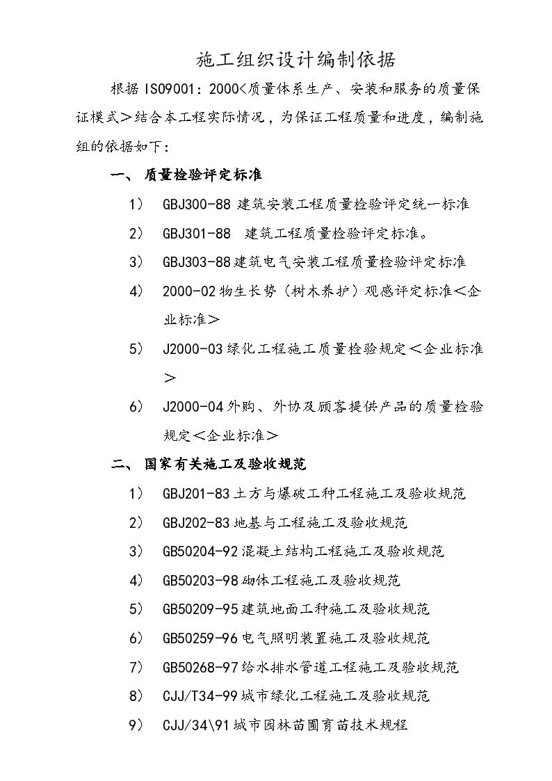 学林雅园园林景观工程组织计划-图二