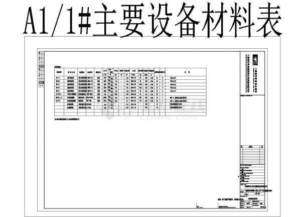 办公楼设计_上海高科技园区办公楼 暖通全套详细施工图cad-图一
