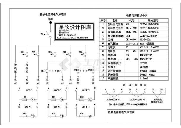 检修电源箱电气原理图cad-图一