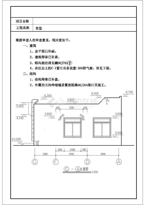 某大学单层食堂全套建筑施工设计cad图【平立剖 节点图】-图二