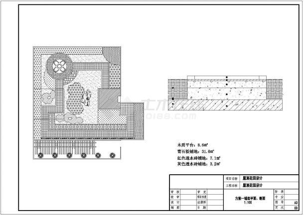 某多层住宅楼屋顶花园绿化规划设计cad全套施工图(含2套方案设计)-图一