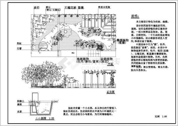 某私家小庭院5x10屋顶花园绿化规划设计cad全套施工图(含设计说明)-图一