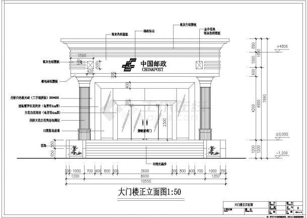 某邮电大楼门楼建筑详细方案设计施工CAD图纸-图二