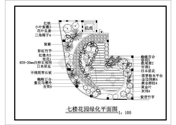 某现代豪华酒店七楼及屋顶花园绿化规划设计cad施工平面图-图一