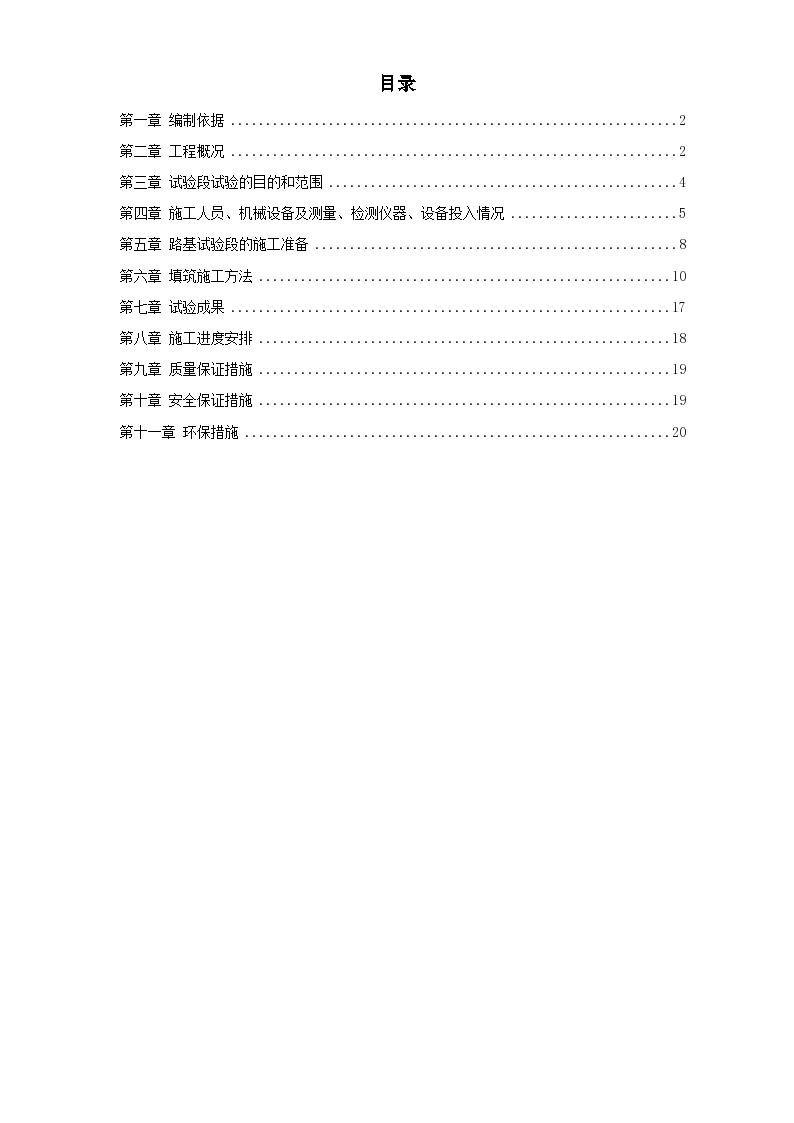 浙江高速铁路路基填筑试验段方案-图一