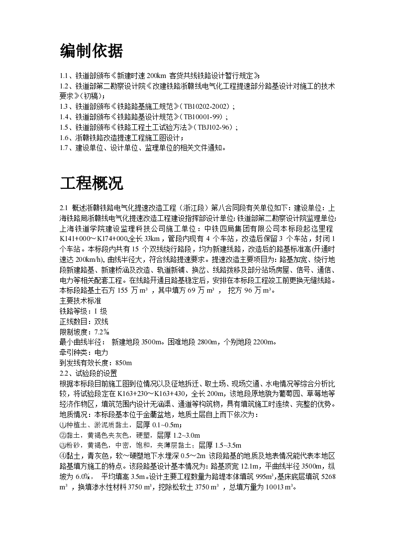 浙江高速铁路路基填筑试验段方案-图二