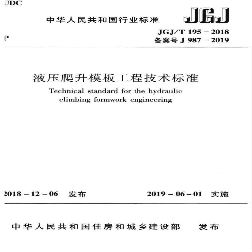 JGJ/T 195-2018 液压爬升模板工程技术标准-图一