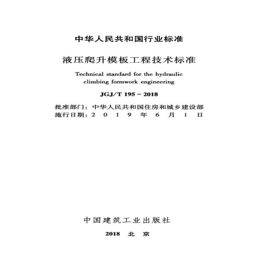 JGJ/T 195-2018 液压爬升模板工程技术标准-图二